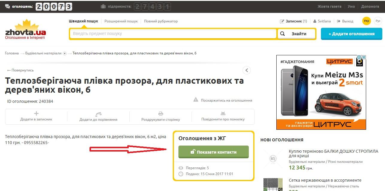 подать объявление категория работа inurl view add cat php cat
